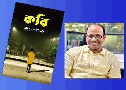 বইমেলায় এসেছে হুমায়ুন কবীর হিমু'র ৬ষ্ঠ উপন্যাস 'কবি'