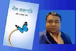 একুশে বইমেলায়  কবি মেহবুব হকের চতুর্থ কাব্যগ্রন্থ 'নীল প্রজাপতি'