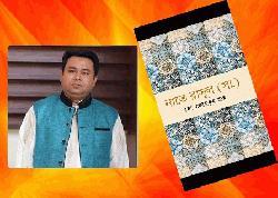 বইমেলায় এসেছে মেহবুব হকের 'নাতে রাসুল(সা:)'