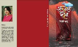 ভালোবাসার বসন্তে বইমেলায় বিউটি হাসুর কাব্যগ্রন্থ 'অন্তরালে দহন'