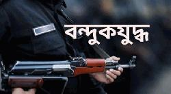 'বন্দুকযুদ্ধে' ৩ রোহিঙ্গা নিহত, তিন লাখ ইয়াবা উদ্ধার