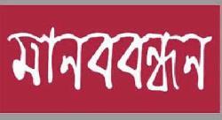 ক্ষতিপূরণের দাবিতে আশুলিয়ায় শ্রমিকদের মানববন্ধন