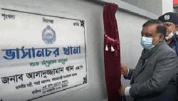 নোয়াখালীর ভাসানচরে রোহিঙ্গাদের জন্য নতুন থানা