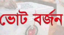 নোয়াখালীতে নৌকার দুই প্রার্থীসহ ৫ চেয়ারম্যান প্রার্থীর ভোট বর্জন